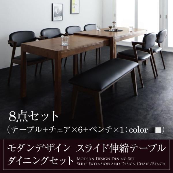 モダンデザイン スライド伸縮テーブル ダイニングセット Jamp ジャンプ 8点セット(テーブル+チェア6脚+ベンチ1脚) W135-235ダイニングセット 食卓セット 椅子 ダイニングテーブル 伸長テーブル 伸長式 伸縮 ベンチ