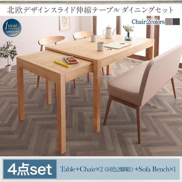 北欧デザイン スライド伸縮テーブル ダイニングセット SORA ソラ 4点セット(テーブル+チェア2脚+ソファベンチ1脚) W135-235ダイニングセット 食卓セット 椅子 ダイニングテーブル 伸長テーブル 伸長式 伸縮 食卓 椅子 ベンチ