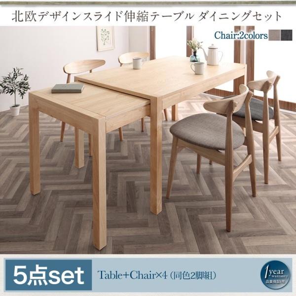北欧デザイン スライド伸縮テーブル ダイニングセット SORA ソラ 5点セット(テーブル+チェア4脚) W135-235ダイニングセット 食卓セット 椅子 ダイニングテーブル 伸長テーブル 伸長式 伸縮 ベンチ