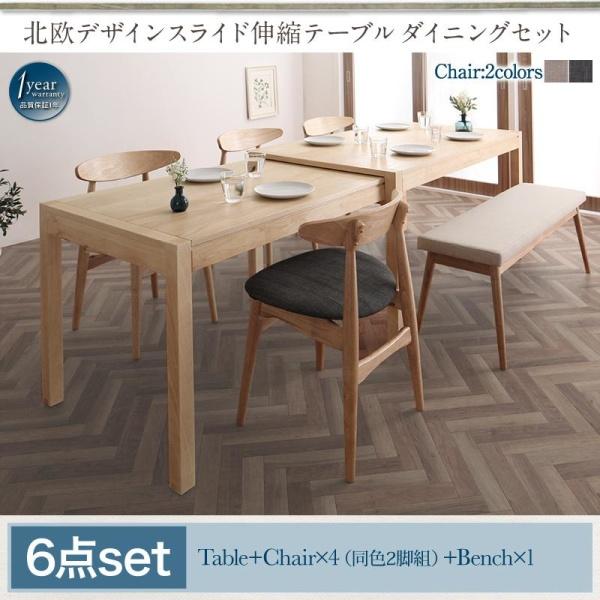 北欧デザイン スライド伸縮テーブル ダイニングセット SORA ソラ 6点セット(テーブル+チェア4脚+ベンチ1脚) W135-235ダイニングセット 食卓セット 椅子 ダイニングテーブル 伸長テーブル 伸長式 伸縮 ベンチ