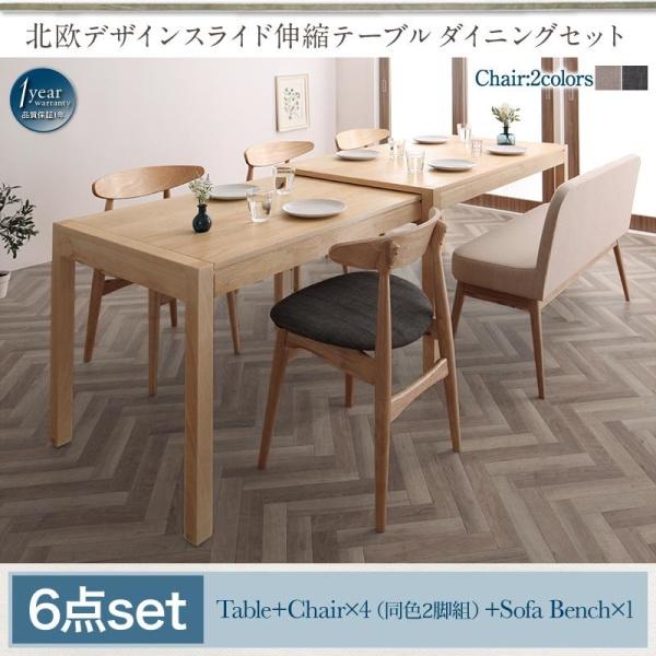 北欧デザイン スライド伸縮テーブル ダイニングセット SORA ソラ 6点セット(テーブル+チェア4脚+ソファベンチ1脚) W135-235ダイニングセット 食卓セット 椅子 ダイニングテーブル 伸長テーブル 伸長式 伸縮 ベンチ
