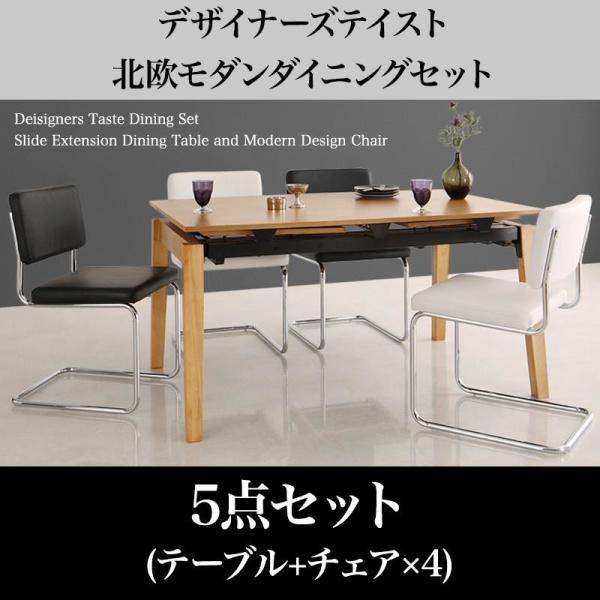 モダンテイスト 北欧スタイル デザイナーズテイスト 北欧モダン ダイニングセット CHESCA チェスカ 5点セット(テーブル+チェア4脚) W140-240ダイニングセット 食卓セット 椅子 ダイニングテーブル 伸長テーブル 伸長式 伸縮 ベンチ
