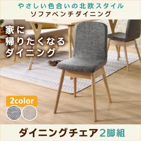 やさしい色合いの北欧スタイル 椅子 ソファベンチ ダイニング Peony イス