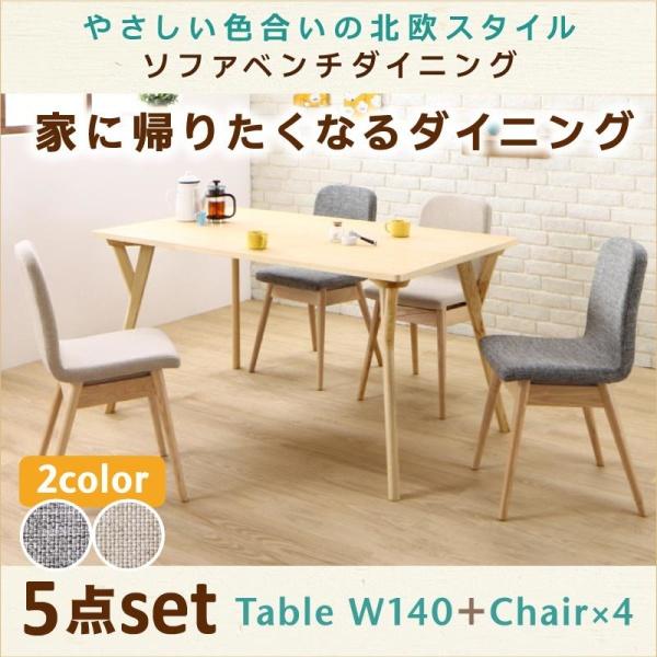 やさしい色合いの北欧スタイル ソファベンチ ダイニング Peony ピアニー 5点セット(テーブル+チェア4脚) W140ダイニングセット テーブル 食卓 椅子 チェア 新婚 ダイニングテーブルセット ダイニングテーブル イス・チェア