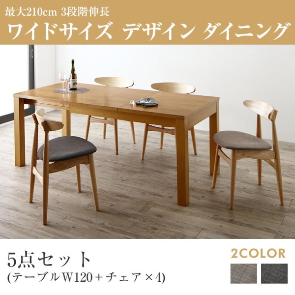 北欧スタイル 伸長テーブル 伸縮テーブル ダイニング 3段階伸縮 ワイドサイズデザイン ダイニング BELONG ビロング 5点セット(テーブル+チェア4脚) W120-180ダイニングセット 食卓セット 椅子 ダイニングテーブル 伸長テーブル 伸長式 伸縮