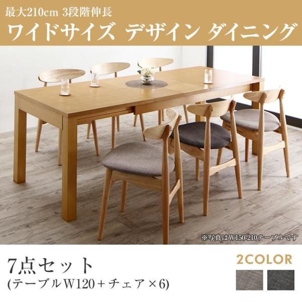 北欧スタイル 伸長テーブル 伸縮テーブル ダイニング 最大210cm 3段階伸縮 ワイドサイズデザイン ダイニング BELONG ビロング 7点セット(テーブル+チェア6脚) W120-180ダイニングセット 食卓セット 椅子 ダイニングテーブル 伸縮 ベンチ