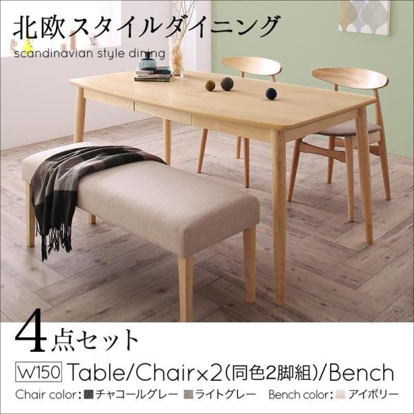 北欧スタイル ダイニング Laurel ローレル 4点セット(テーブル+チェア2脚+ベンチ1脚) W150ダイニングセット テーブル 食卓 椅子 チェア 新婚 ダイニングテーブルセット ダイニングテーブル イス・チェア