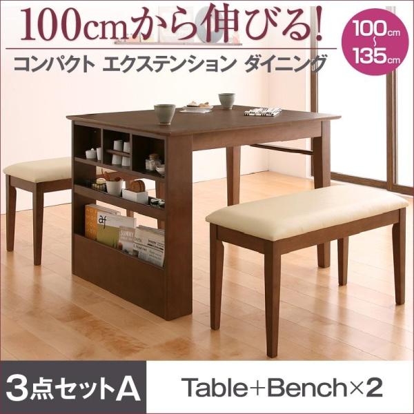 伸長テーブル 伸縮テーブル スモールダイニング 100cmから伸びる コンパクト エクステンションダイニング popon ポポン 3点セット(テーブル+ベンチ2脚) W100-135