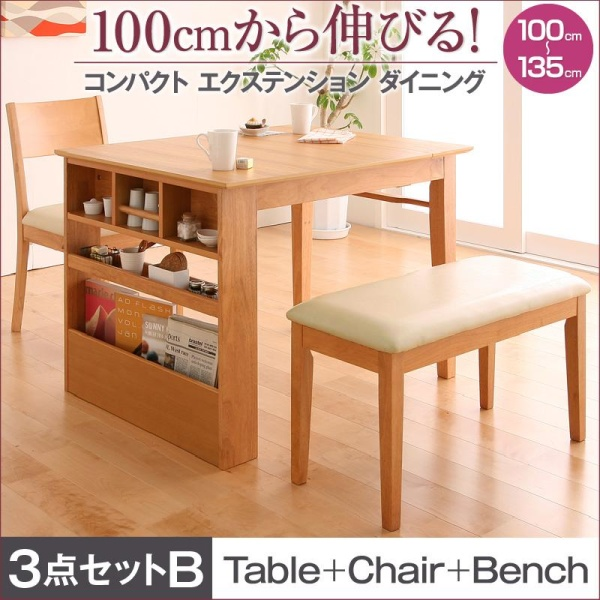 伸長テーブル 伸縮テーブル スモールダイニング 100cmから伸びる コンパクト エクステンションダイニング popon ポポン 3点セット(テーブル+チェア1脚+ベンチ1脚) W100-135