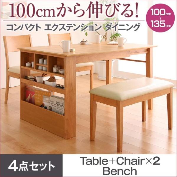伸長テーブル 伸縮テーブル スモールダイニング 100cmから伸びる コンパクト エクステンションダイニング popon ポポン 4点セット(テーブル+チェア2脚+ベンチ1脚) W100-135