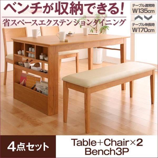 北欧スタイル 伸長テーブル 伸縮テーブル ダイニング ベンチが収納できる 省スペースエクステンションダイニング flein フラン 4点セット(テーブル+チェア2脚+ベンチ1脚) W135-170ダイニングセット 食卓セット 椅子 ダイニングテーブル