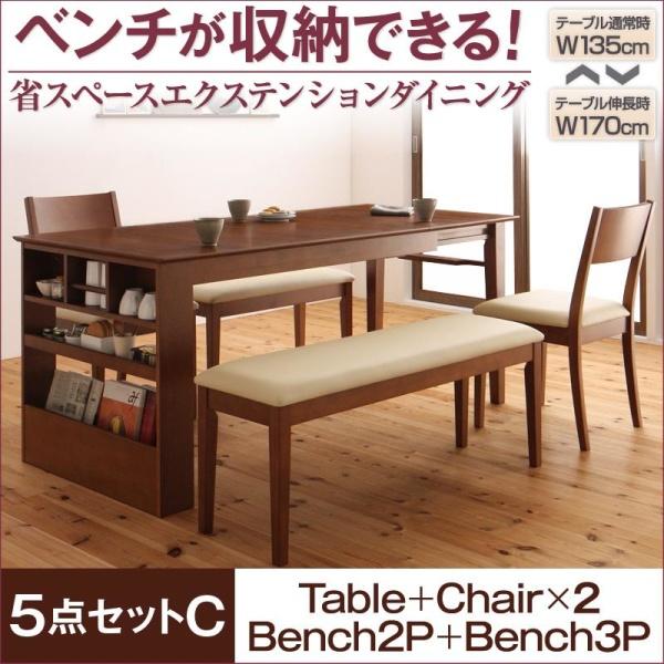 北欧スタイル 伸長テーブル 伸縮テーブル ダイニング ベンチが収納できる 省スペースエクステンションダイニング flein フラン 5点セット(テーブル+チェア2脚+ベンチ2脚) W135-170