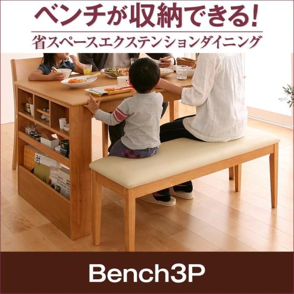 ベンチが収納できる 省スペースエクステンションダイニング flein フラン ベンチ 3P椅子単品 椅子 チェア チェアー ベンチ ダイニング ダイニングベンチ ベンチシート イス・チェア