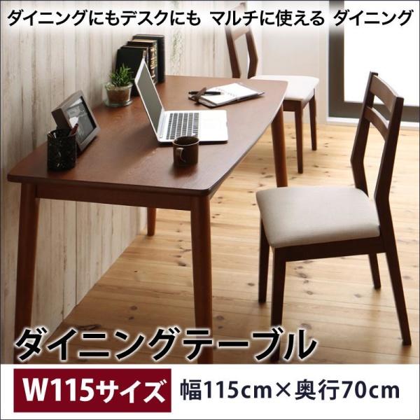 北欧スタイル コンパクトダイニング 家事用 PC用テーブルダイニングにもデスクにも マルチに使える ダイニング Molina モリーナ ダイニングテーブル W115テーブル単品 テーブル 机 デスク pcデスク ダイニングテーブル 木製 食卓テーブル 木製テーブル