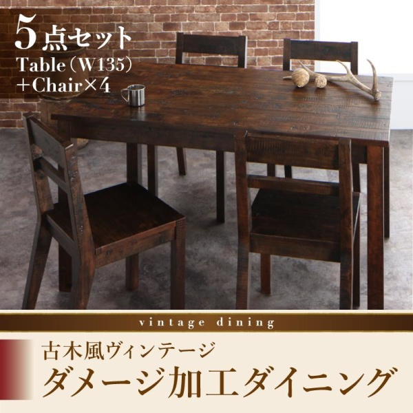 古木風 ヴィンテージ ダメージ加工 ダイニング Zinnia ジーニア 5点セット(テーブル+チェア4脚) W135ダイニングセット ダイニング テーブル 食卓 椅子 ダイニングテーブルセット ダイニングテーブル イス・チェア 4人用 ファミリー