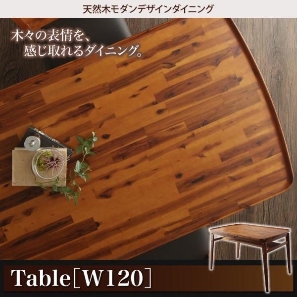 天然木 モダンデザインダイニング alchemy アルケミー ダイニングテーブル W120テーブル単品 テーブル 机 食卓 PCデスク ダイニング コンパクトデスク ワンルーム 単身赴任 リビングテーブル カフェ 木製 カフェテーブル