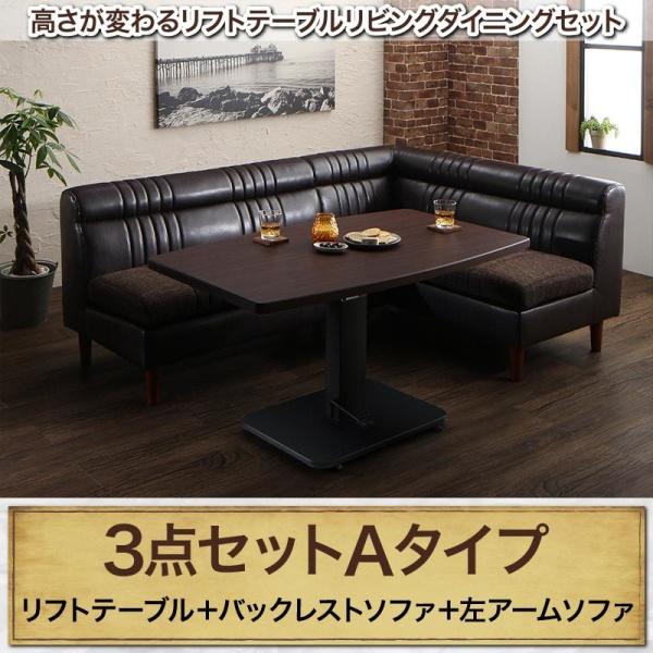 高さが変わるリフトテーブルリビングダイニングセット NEOLD ネオルド 3点セット(テーブル+2Pソファ1脚+アームソファ1脚) 左アームタイプ W120ダイニングセット ダイニングテーブル テーブル 椅子 ソファー 食卓 ベンチ セット