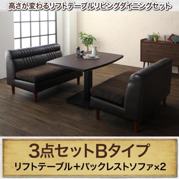高さが変わるリフトテーブルリビングダイニングセット NEOLD ネオルド 3点セット(テーブル+2Pソファ2脚) W120ダイニングセット ダイニングテーブル 椅子 ソファー 食卓 セット 4人用ダイニング