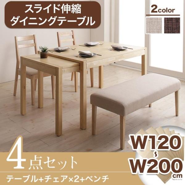 北欧スタイル 伸長テーブル 伸縮テーブル ダイニング 無段階で広がる スライド伸縮テーブル ダイニングセット AdJust アジャスト 4点セット(テーブル+チェア2脚+ベンチ1脚) W120-200ダイニングセット 食卓セット 椅子 ダイニングテーブル