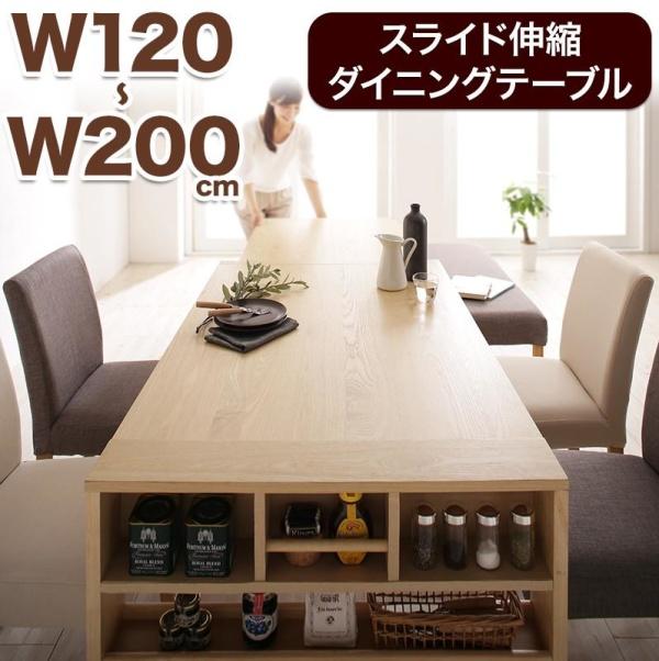 北欧スタイル 伸長テーブル 伸縮テーブル ダイニング 無段階に広がる スライド伸縮テーブル ダイニング Magie+ マージィプラス ダイニングテーブル シェルフタイプ W120-200テーブル単品 ダイニング 伸長テーブル 伸長式 伸縮 食卓 机 テーブル