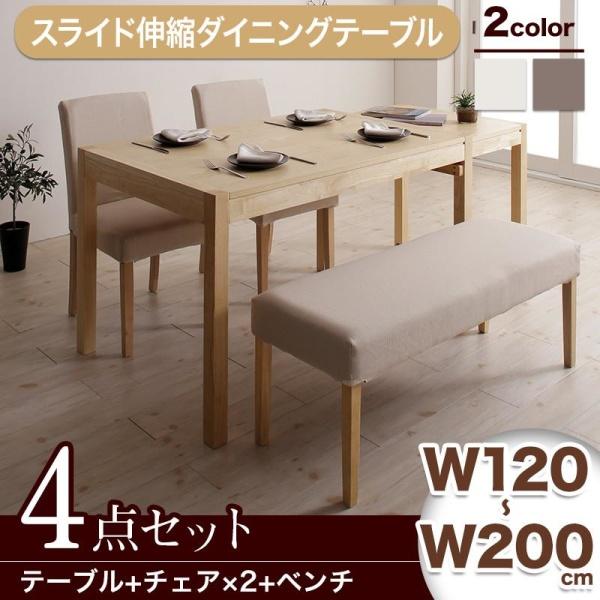 北欧スタイル 伸長テーブル 伸縮テーブル ダイニング 無段階に広がる スライド伸縮テーブル ダイニングセット Magie+ マージィプラス 4点セット(テーブル+チェア2脚+ベンチ1脚) シンプルタイプ W120-200ダイニングセット 食卓セット 椅子 ダイニングテーブル