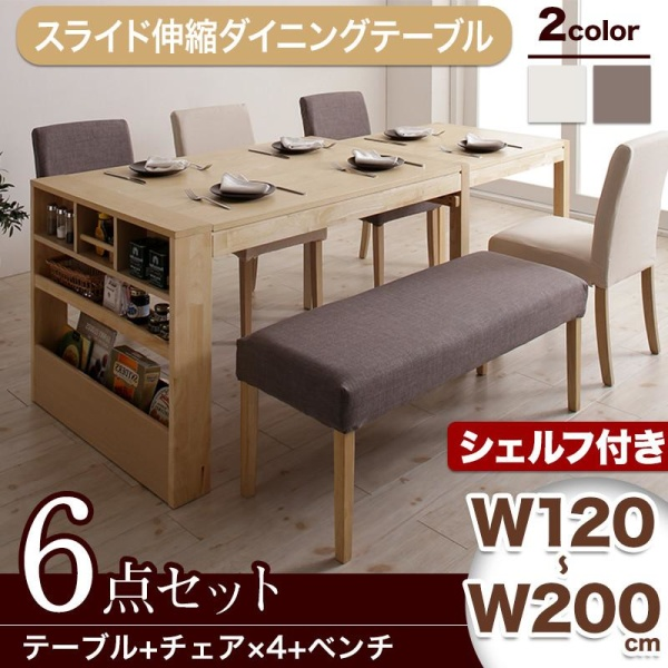 北欧スタイル 伸長テーブル 伸縮テーブル ダイニング 無段階に広がる スライド伸縮テーブル ダイニングセット Magie+ マージィプラス 6点セット(テーブル+チェア4脚+ベンチ1脚) シェルフタイプ W120-200