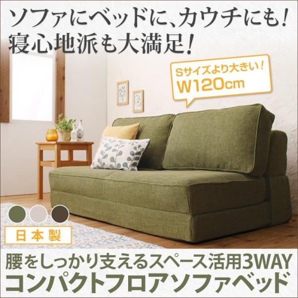 腰をしっかり支える スペース活用3WAYコンパクトフロアソファベッド Ernee エルネ 120cmソファー ソファーベッド