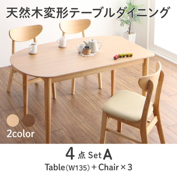 天然木 変形テーブルダイニング Visuell ヴィズエル 4点セット(テーブル+チェア3脚) W135ダイニングセット テーブル 食卓 椅子 チェア 新婚 ダイニングテーブルセット ダイニングテーブル イス・チェア スモールダイニング