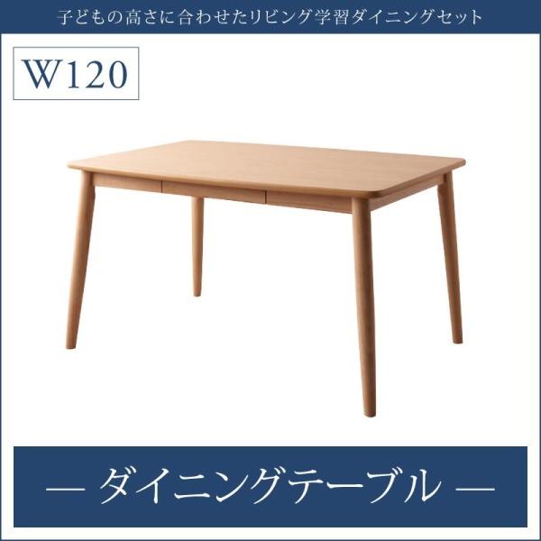 子供の高さに合わせた リビング学習ダイニングセット Stud スタッド ダイニングテーブル W120 テーブル テーブル単品 食卓 机