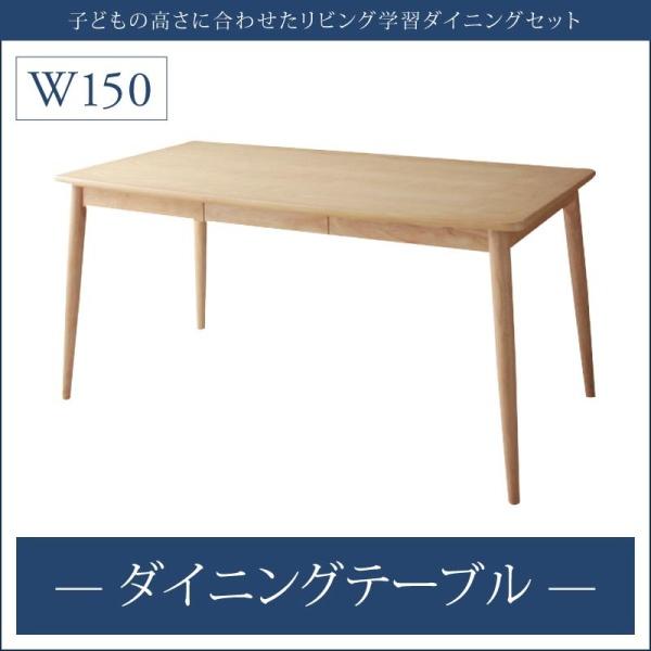 子供の高さに合わせた リビング学習ダイニングセット Stud スタッド ダイニングテーブル W150 テーブル テーブル単品 食卓 机
