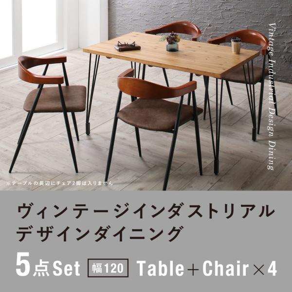 ヴィンテージ インダストリアルデザイン ダイニング Almont オルモント 5点セット(テーブル+チェア4脚) W120ダイニングセット テーブル 食卓 椅子 チェア ファミリー 新婚夫婦 ダイニングテーブルセット ダイニングテーブル イス・チェア 4人用
