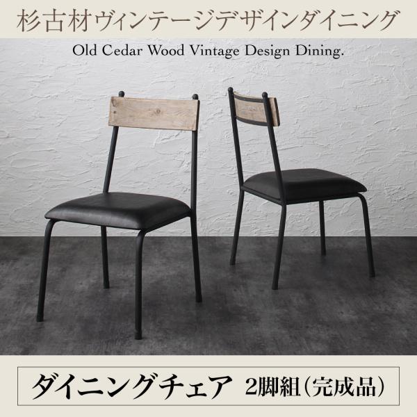 杉古材ヴィンテージデザインダイニング Bartual バーチュアル ダイニングチェア 2脚組椅子 椅子のみ チェア 一人掛け椅子 1人掛けチェアー 1人掛け