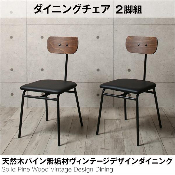インダストリアルデザイン ダイニング 天然木パイン無垢材ヴィンテージデザインダイニング Wirk ウィルク ダイニングチェア 2脚組 椅子単品2脚セット 椅子単品 1人用椅子 チェア チェアー 椅子 1人掛けチェア 一人掛け イス・チェア ダイニングチェア