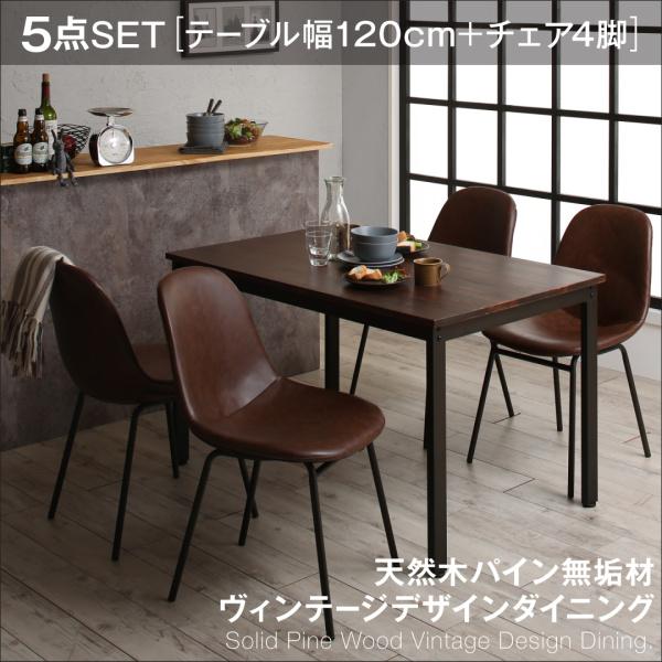 インダストリアルデザイン ダイニング 天然木パイン無垢材ヴィンテージデザインダイニング Liage リアージュ 5点セット(テーブル+チェア4脚) W120ダイニングセット テーブル 食卓 椅子 チェア ファミリー 新婚夫婦 買い替え 4人用