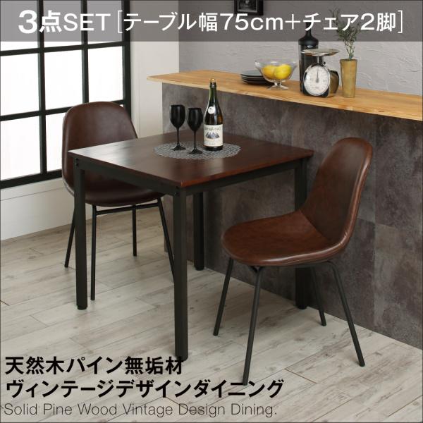 インダストリアルデザイン ダイニング 天然木パイン無垢材ヴィンテージデザインダイニング Liage リアージュ 3点セット(テーブル+チェア2脚) W75ダイニングセット テーブル 食卓 椅子 チェア ファミリー 新婚夫婦 買い替え 2人用