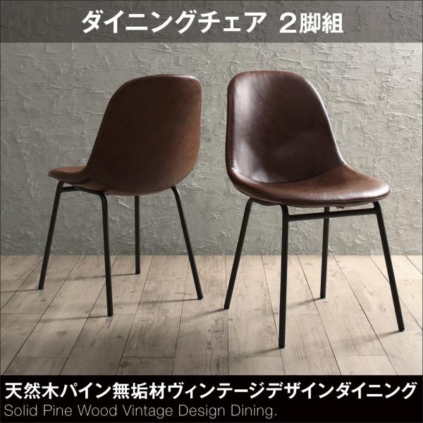 インダストリアルデザイン ダイニング 天然木パイン無垢材ヴィンテージデザインダイニング Liage リアージュ ダイニングチェア 2脚組 椅子単品2脚セット 椅子単品 1人用椅子 チェア チェアー 椅子 1人掛けチェア 一人掛け イス・チェア ダイニングチェア