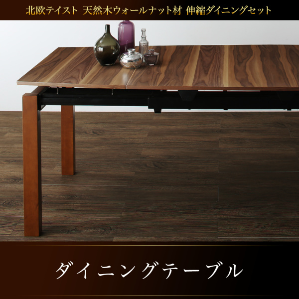 モダンテイスト 北欧スタイル 伸長テーブル 伸縮テーブル ダイニング 北欧テイスト 天然木ウォールナット材 伸縮ダイニングセット Aurora オーロラ ダイニングテーブル W140-240
