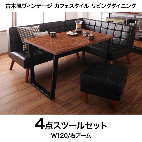 古木風 ヴィンテージ カフェスタイル リビングダイニング TOLD トルド 4点セット(テーブル+ソファ1脚+アームソファ1脚+スツール1脚) 右アーム W120ダイニングセット ダイニングテーブル 椅子 ソファー 食卓 セット