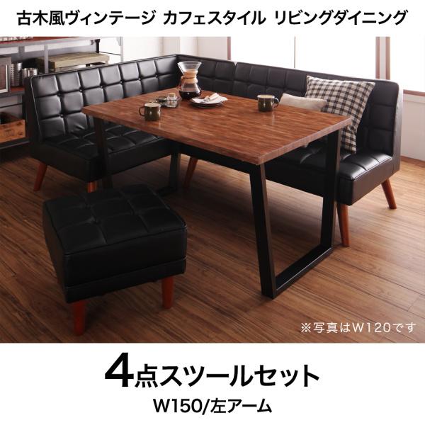 古木風 ヴィンテージ カフェスタイル リビングダイニング TOLD トルド 4点セット(テーブル+ソファ1脚+アームソファ1脚+スツール1脚) 左アーム W150ダイニングセット ダイニングテーブル 椅子 ソファー 食卓 セット