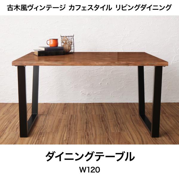 古木風 ヴィンテージ カフェスタイル リビングダイニング TOLD トルド ダイニングテーブル W120 テーブル テーブル単品 食卓 机