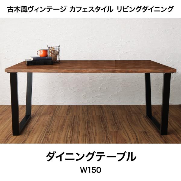 古木風 ヴィンテージ カフェスタイル リビングダイニング TOLD トルド ダイニングテーブル W150 テーブル テーブル単品 食卓 机
