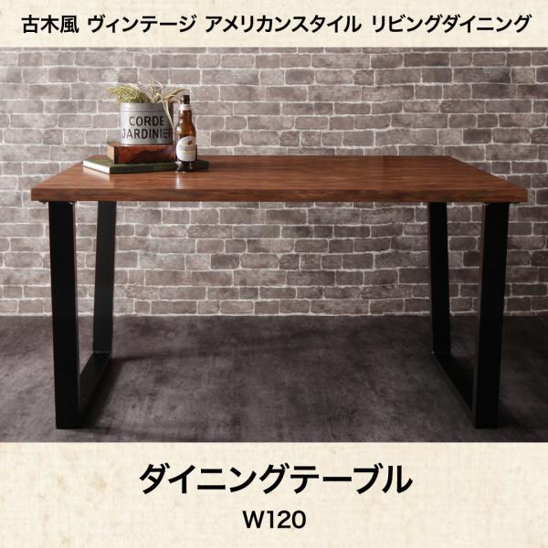 古木風 ヴィンテージ アメリカンスタイル リビングダイニング 99 ダブルナイン ダイニングテーブル W120 テーブル テーブル単品 食卓 机テーブル単品販売 テーブルのみ ダイニング 机 食卓 家族 ファミリー コンパクト ダイニングテーブル テーブル 食卓 木製