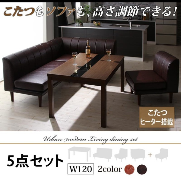 こたつ & ダイニング こたつもソファも高さ調節可能 アーバンモダン・リビングダイニングセット Jurald ジュラルド 5点セット(テーブル+2Pソファ1脚+1Pソファ2脚+コーナーソファ1脚) W120ダイニングセット ダイニングテーブル テーブル 椅子 ソファー