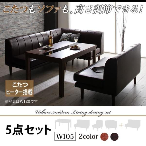 こたつ & ダイニング こたつもソファも高さ調節可能 アーバンモダン・リビングダイニングセット Jurald ジュラルド 5点セット(テーブル+2Pソファ2脚+1Pソファ1脚+コーナーソファ1脚) W105ダイニングセット ダイニングテーブル テーブル 椅子 ソファー