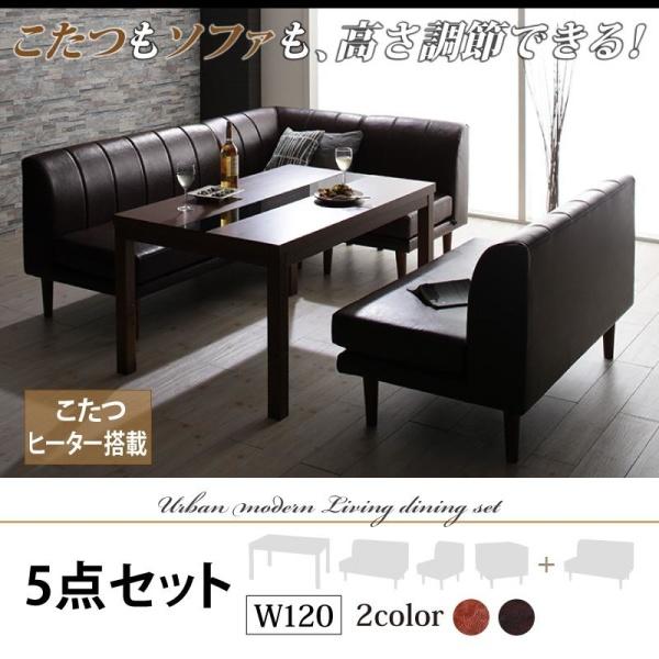 こたつ & ダイニング こたつもソファも高さ調節可能 アーバンモダン・リビングダイニングセット Jurald ジュラルド 5点セット(テーブル+2Pソファ2脚+1Pソファ1脚+コーナーソファ1脚) W120ダイニングセット ダイニングテーブル テーブル 椅子 ソファー