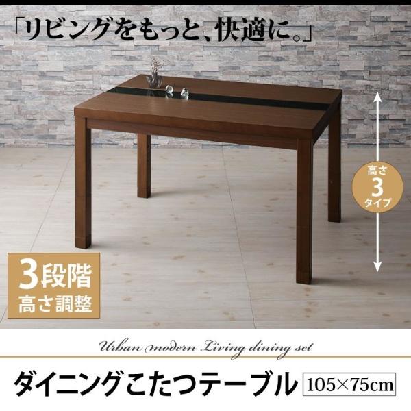 こたつ & ダイニング こたつもソファも高さ調節可能 アーバンモダン・リビングダイニングセット Jurald ジュラルド ダイニング こたつテーブル W105 テーブル テーブル単品 食卓 机 高さ調整可能 リビングテーブル こたつ 兼用 こたつ机