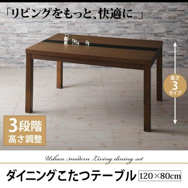 こたつ & ダイニング こたつもソファも高さ調節可能 アーバンモダン・リビングダイニングセット Jurald ジュラルド ダイニング こたつテーブル W120 テーブル テーブル単品 食卓 机高さ調整可能 リビングテーブル こたつ 兼用 こたつ机