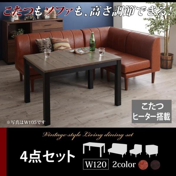 こたつ & ダイニング こたつもソファも高さ調節可能 ヴィンテージ・リビングダイニングセット Antield アンティルド 4点セット(テーブル+2Pソファ1脚+1Pソファ1脚+コーナーソファ1脚) W120ダイニングセット ダイニングテーブル 椅子 ソファー 食卓 セット