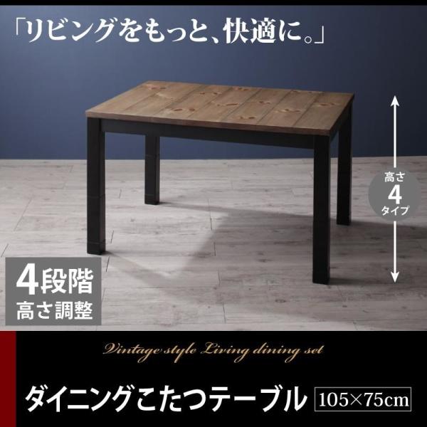 こたつ & ダイニング こたつもソファも高さ調節可能 ヴィンテージ・リビングダイニングセット Antield アンティルド ダイニング こたつテーブル W105 テーブル テーブル単品 食卓 机 高さ調整可能 リビングテーブル こたつ 兼用 こたつ机