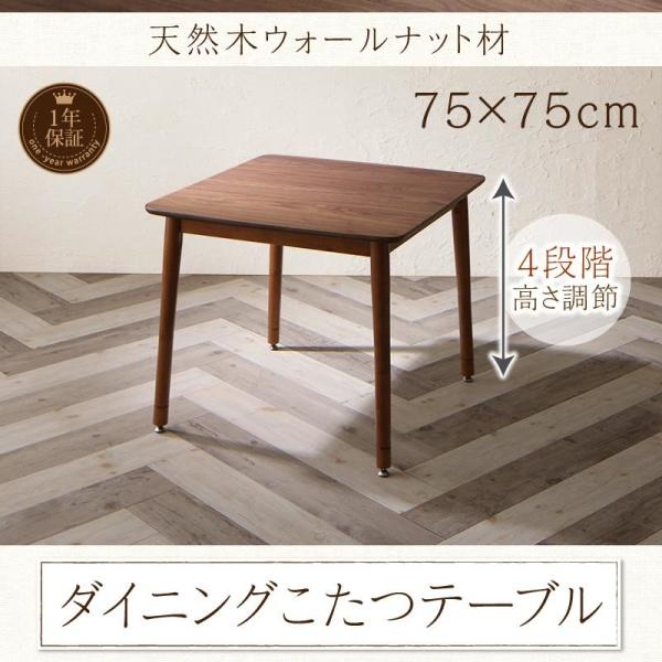こたつ & ダイニング こたつもソファも高さ調節可能 ソファダイニングセット Famoria ファモリア ダイニング こたつテーブル W75 高さ調整可能 リビングテーブル こたつ 兼用 こたつ机